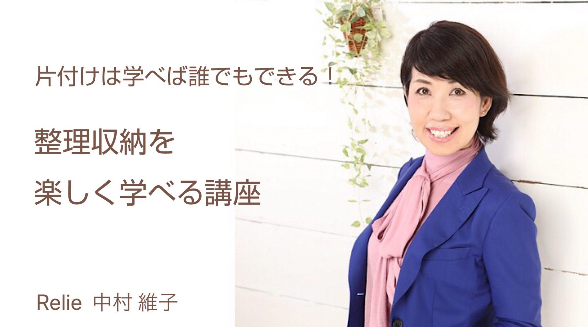 整理収納アドバイザー2級・3級 認定講座 大阪