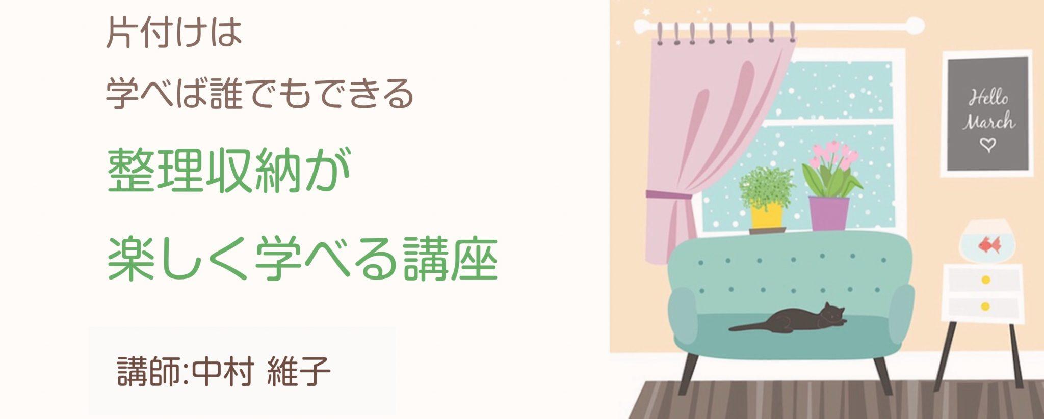 整理収納アドバイザー2級・3級 認定講座|大阪